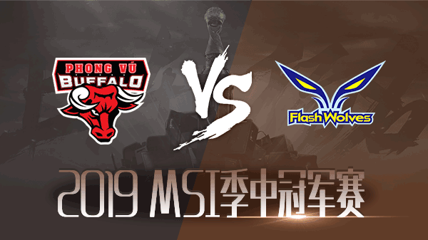 【回放】2019MSI小组赛第二日 PVB vs FW