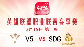 2019LPL春季赛3月19日V5 vs SDG第2局比赛回放