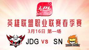2019LPL春季赛3月16日JDG vs SN第1局比赛回放