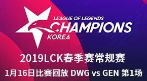 2019LCK春季赛常规赛1月16日比赛回放 DWG vs GEN 第1场