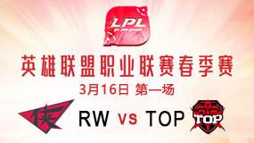 2019LPL春季赛3月16日RW vs TOP第1局比赛回放