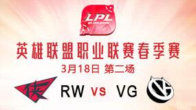 2019LPL春季赛3月18日RW vs VG第2局比赛回放