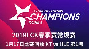 2019LCK春季赛常规赛1月17日比赛回放 KT vs HLE 第1场