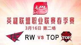 2019LPL春季赛3月16日RW vs TOP第2局比赛回放