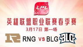 2019LPL春季赛3月17日RNG vs BLG第1局比赛回放