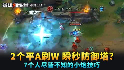英雄训练营:2平A刷W 瞬秒防御塔?7个人尽皆不知的小炮技巧