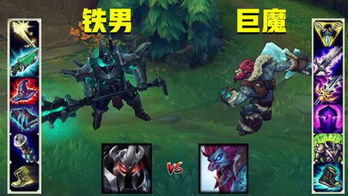 LOL铁男VS巨魔,谁才是顶尖级的单挑之王