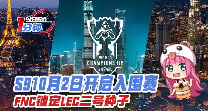 今日快讯:FNC锁定LEC二号种子,S910月2日开启入围赛