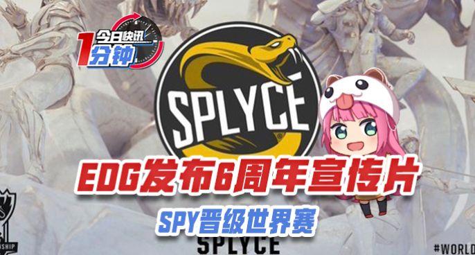 今日快讯:EDG发布6周年宣传片,SPY晋级世界赛