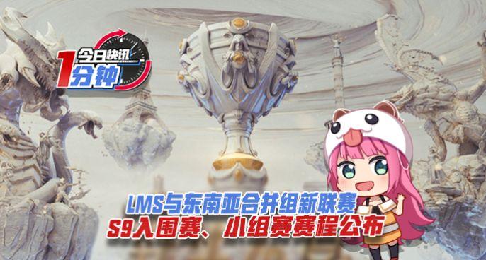 今日快讯:LMS与东南亚合并组新联赛,S9入围、小组赛程公布