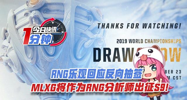 今日快讯:RNG回应反向抽签 香锅作为RNG分析师出征S9