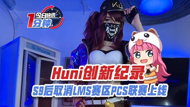 今日快讯:Huni创新纪录,S9后取消LMS赛区