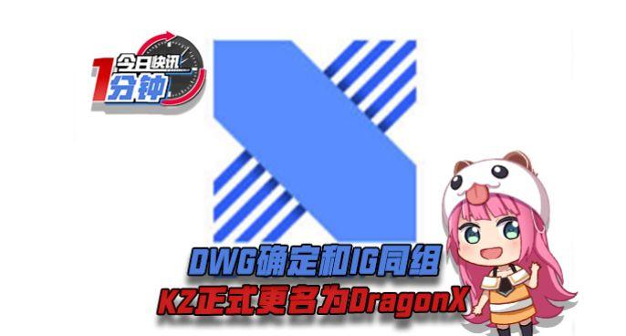 今日快讯:DWG确定和IG同组,KZ正式更名为DragonX