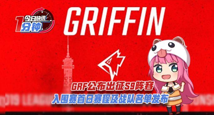 今日快讯:入围赛赛程及战队名单发布,GRF公布出征S9阵容!