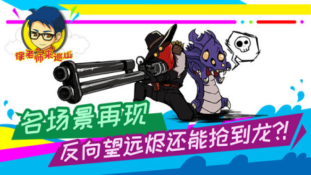 徐老师来巡山236:名场景再现 反向望远烬还能抢到龙?!