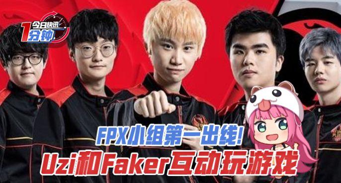 今日快讯:Uzi和Faker互动玩游戏,FPX小组