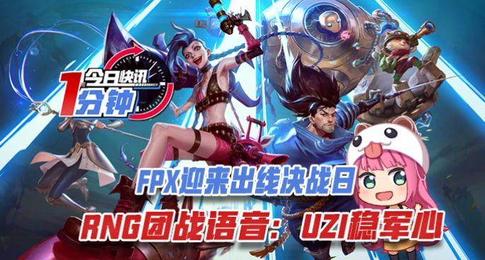 今日快讯:FPX迎来出线决战日,RNG团战语