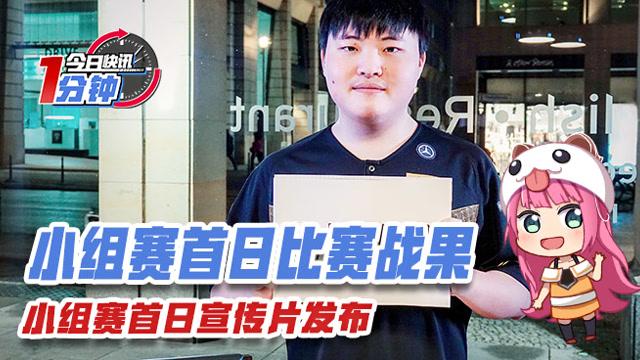 今日快讯:小组赛首日宣传片发布,小组赛首日比赛战果