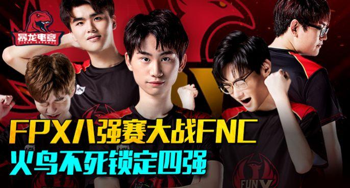 赛场狂秀:FPX八强赛大战FNC 火鸟不死锁定四强