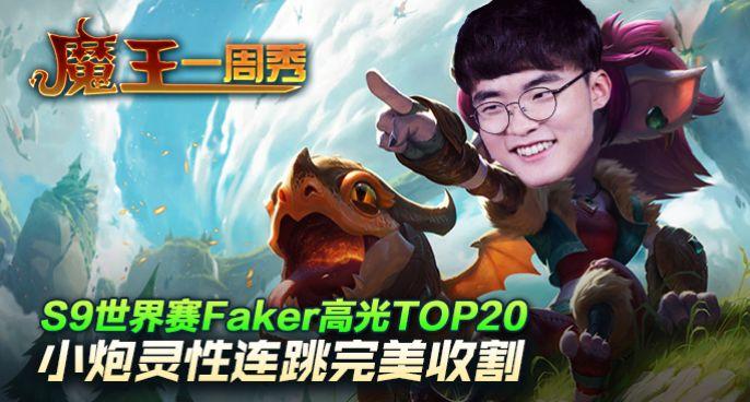 魔王一周秀:S9世界赛Faker高光TOP20!
