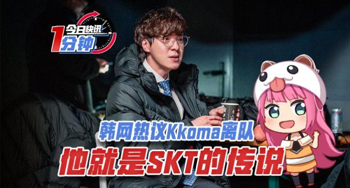 今日快讯:韩网热议Kkoma离队:他就是SKT的传说