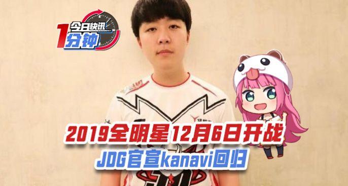 今日快讯:全明星12月6日开战、JDG官宣kanavi回归