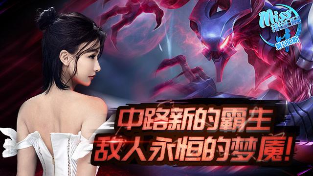 Miss排位日记580期 中路新的霸主,敌人永恒的梦魇!