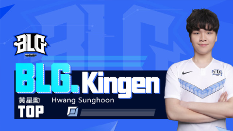 BLG战队官宣:上单选手Kingen正式加入
