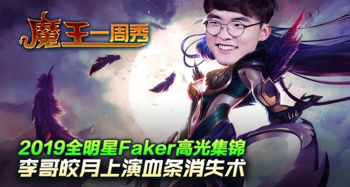 魔王一周秀:2019全明星Faker高光集锦!