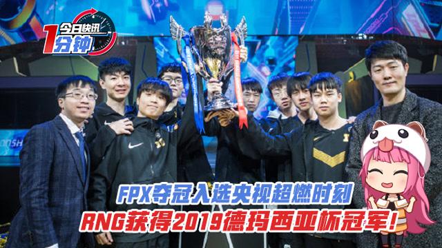 今日快讯:FPX夺冠入选央视超燃时刻,RNG获德玛西亚杯冠军