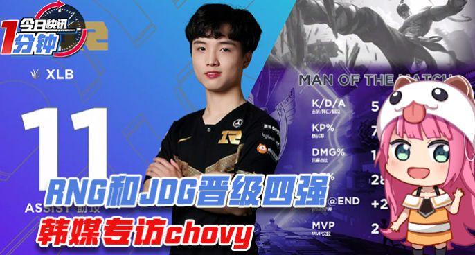 今日快讯:RNG和JDG晋级四强,韩媒专访chovy