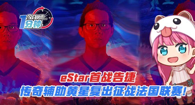今日快讯:eStar首战告捷,传奇辅助黄星复出征战法国联赛!