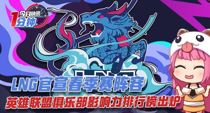 今日快讯:英雄联盟俱乐部影响力排行榜出炉,LNG官宣春季赛阵容