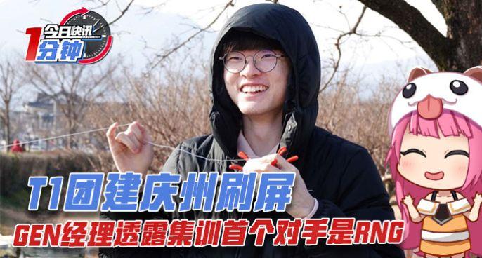 今日快讯:GEN经理透露集训首个对手是RNG,T1团建庆州刷屏