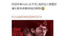 《LOL》GRF官宣新援:前AFS中单选手Ucal加入