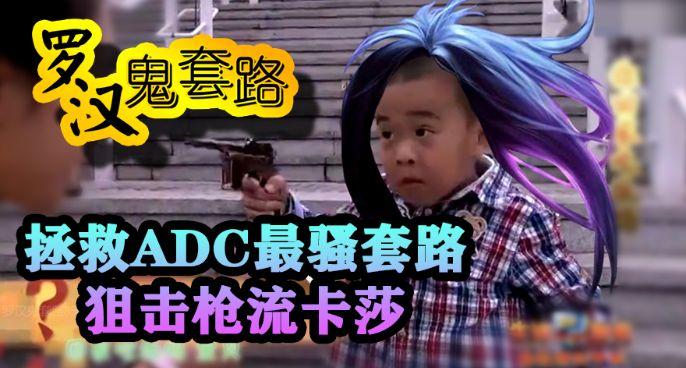 罗汉鬼套路 拯救ADC最骚套路