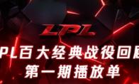 《英雄联盟》LPL百大经典战役特辑上线 播放单出炉