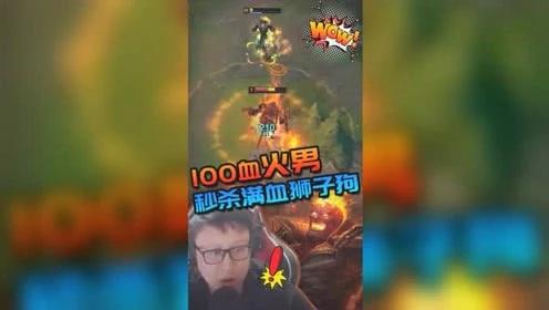 大鹌鹑:100血火男极限手速秒杀满血狮子狗,展现布兰德终极奥义