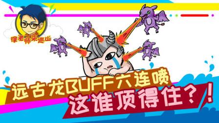 徐老师来巡山252:远古龙BUFF六连喷,这谁顶得住?!