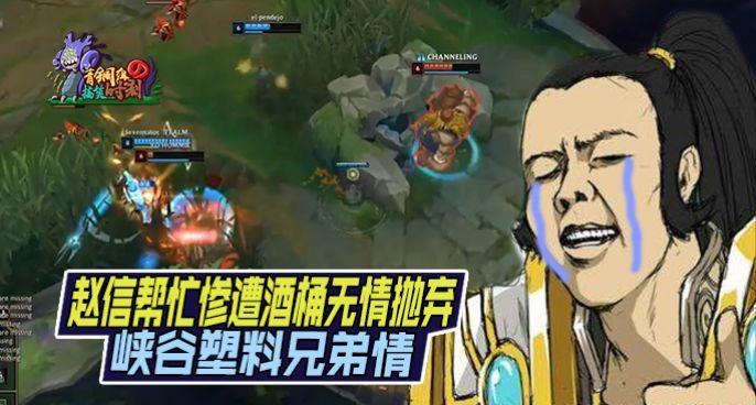 青铜组的搞笑时刻:峡谷塑料兄弟情 赵信惨遭酒桶抛弃