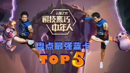棋技赢巧中年人01.盘点最强蓝卡TOP5