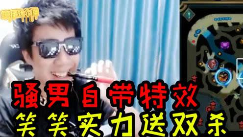 主播哈哈哈:骚男一个自带特效的男人 笑笑王者实力送双杀