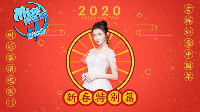 Miss排位日记589期 2020加油!排位日记新春特别篇!