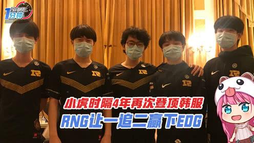 今日快讯:小虎时隔4年再次登顶韩服,RNG让一追二赢下EDG