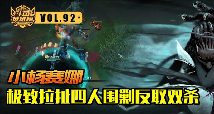斗鱼英雄榜V.92-小杨赛娜极致拉扯四人围剿反杀两人