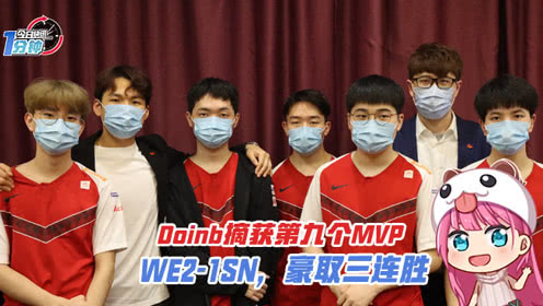 今日快讯:WE以2-1战胜SN战队,成功取得了三连胜