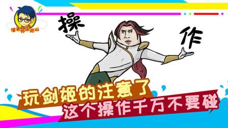 徐老师来巡山258:玩剑姬的注意了,这个操作千万不要碰!