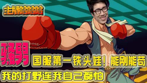 """主播哈哈哈:骚男""""李小龙""""再世?我的打野连我自己逗怕"""