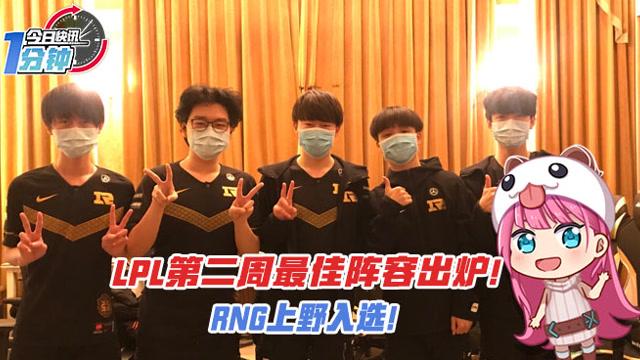 今日快讯:LPL第二周最佳阵容出炉!RNG上野入选!