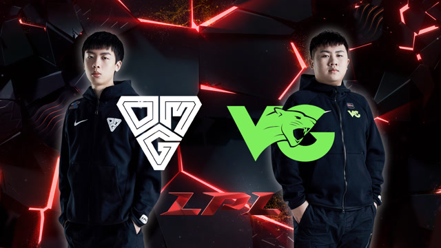 2020LPL职业联赛春季赛 OMG vs VG 第一场